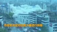 湖南湘潭市二医院 住院大楼成功爆破 因老式格局不利于消防