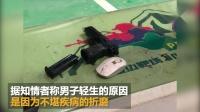 柬埔寨男子在射击场内 突然举枪自尽 承受不了什么自我结束