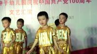 金种子幼儿园庆祝中国共产党100周年文艺汇演