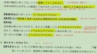 日语学习 新编日语教程5册1课语法惯用型 横竖日语嬴老师