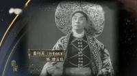 京剧《白水滩》棍舞:盖叫天(时年66岁)表演