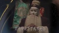 京剧《审潘洪》表演:方荣翔(时年59岁) 1984