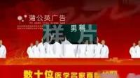 元旦新年拜年会诊活动电视医疗广告 (89)