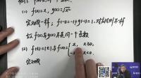 01.2022考研数学预备先修高数