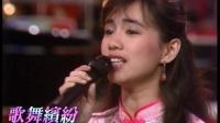 《台视1987年 歌舞缤纷迎新春》来宾:蔡幸娟部分Cut 唐山过台湾