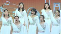 """自带光芒(第六届""""广州合唱节""""金奖黄埔区香雪教师合唱团演唱)"""
