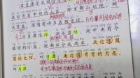 二上语文课本第10课日月潭视频课