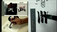 02從跳水運動來看書法的筆法-豎畫的寫法