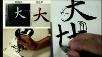 03從跳水運動來看書法的筆法-撇的寫法