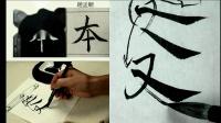04從跳水運動來看書法的筆法-捺的寫法