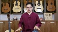 古典吉他公开课 | 03 持琴(下)