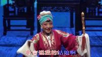 豫剧《花枪缘》第四场 南阳市豫剧团演出 摄制熊中志