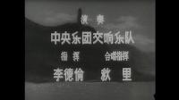 永不消逝的电波1958片头曲:延安颂