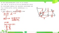 20年青岛中考数学压轴24题动点