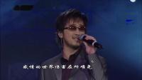 黄昏  周传雄【2004现场版】