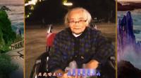 2018.9.25母亲中秋赏月