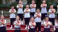 小合唱  四季的问候 ( 黄石市阳新县实验小学三(2)班)