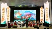 """1 器乐合奏《我们来庆贺》- 黎明分会老版纳艺术团""""庆三节 迎新春""""联欢会"""