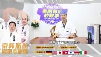 韩国背部吸脂比较好的医院 京韩