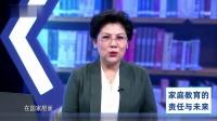 孙秀梅《家庭教育的责任与未来》三:中国教育电视台一套直播