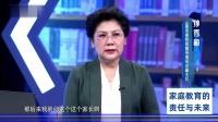 孙秀梅《家庭教育的责任与未来》五:中国教育电视台一套直播