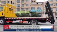 大运奥普力3.9米轴距国六平板运输车