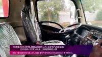 大运3.55米轴距国六平板运输车展示视频