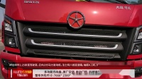 大运祥龙国六4.1米平板运输车视频展示
