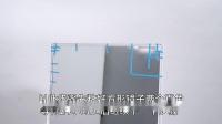 方镜直角的安装视频
