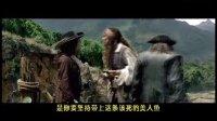 《加勒比海盗4:惊涛怪浪》主创访谈