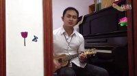 母亲节 真的爱你 ukulele版 儿子大庭唱给妈妈听 201305127