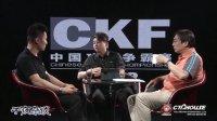 【CKF访谈(二)】(北京站) 原野兄弟版权