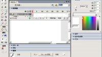 FLASH教程2工具与属性面板