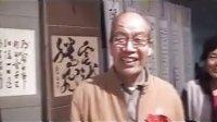 胡西庵---2011年5月书法展及老同学聚会