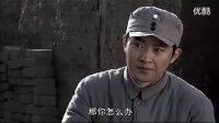 新亮剑-铁血军魂-政委赵刚剪辑07