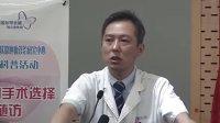甲状腺肿块的手术选择及术后随访 王卓颖