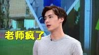 [预告]李易峰 讲述人气男神养成术