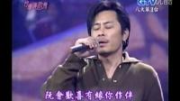 2004 台灣演歌秀 海海人生 王傑(HQ)