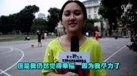 西大那么大第18期:越南版你幸福吗?