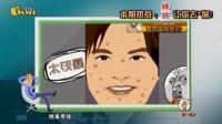 """GAME神扯蛋11-日本AV""""毁三观""""游戏,美女说去屎!"""