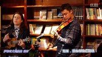 吉他弹唱【朱丽叶】<爱会将我们分开>罗密欧尤克里里