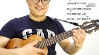 零基础 尤克里里教学 2.2 G G7 Em7和弦指法 弹唱C Am F G7串烧练习