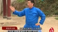 跟陈小旺学太极 基本功(三)