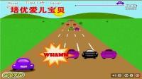 亲子早教视频09 甲壳虫飞车