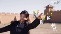 2016.10.12 电视剧《择天记》杀青视频完整版 (SNH48 林思意)