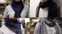 【环保再生纺织品】环保双色升温纱围巾