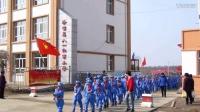 2016虎林市珍宝岛八一红军小学义务教育均衡发展纪实专题片