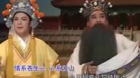 潮剧选段-李世民与魏征-让天下百姓常开颜(陈秦梦 林初发)