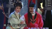 潮剧选段-无意神医-纵坠黄泉也相依(张怡凰 方展荣)