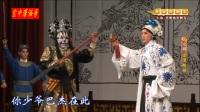 京剧【龙潭鲍骆】蓝天-陈麟-王玉玺-张帅-刘潇-杨一驹-冯韵